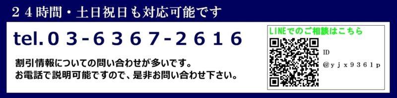 東京都の浮気調査が安い探偵事務所 24時間受付可能 03-6367-2616