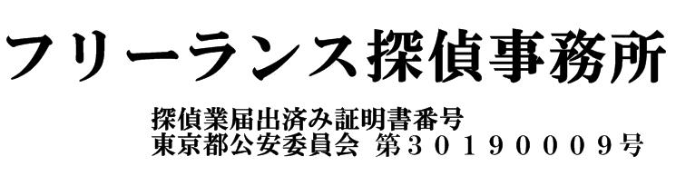 調査1日¥38,500~|フリーランス探偵事務所