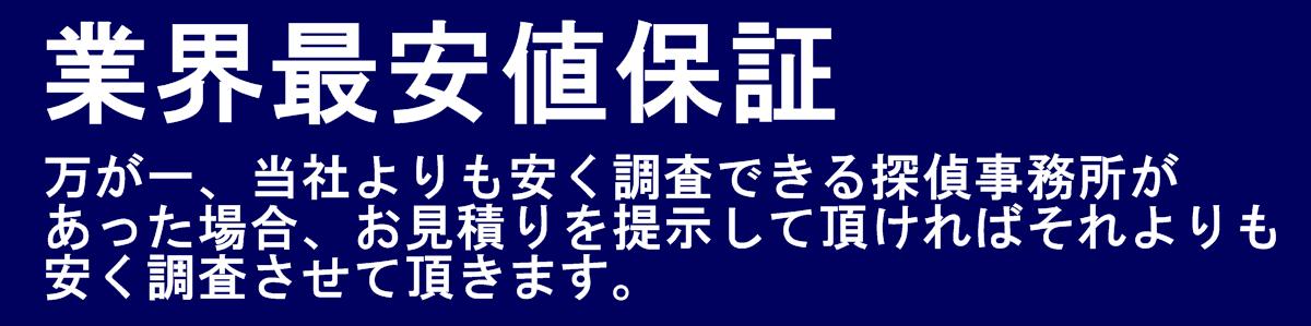 東京都・フリーランス探偵事務所の浮気調査は業界最安値保証、万が一当社よりも安い探偵事務所があった場合、お見積りを提示して頂ければそれよりも低料金で調査させて頂きます。