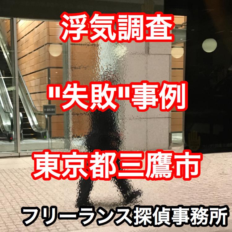 浮気調査失敗事例 東京都三鷹市
