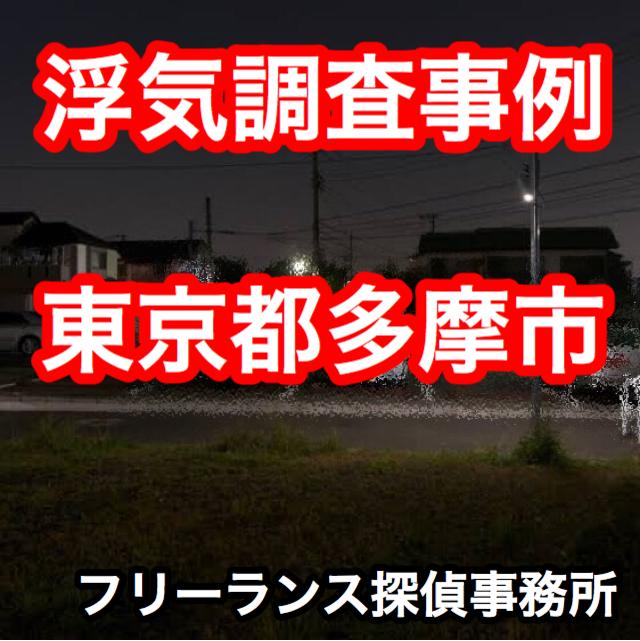 浮気調査事例 東京都多摩市