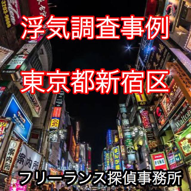 浮気調査事例 東京都新宿区