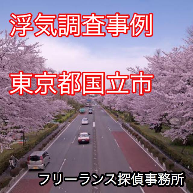 浮気調査事例 東京都国立市