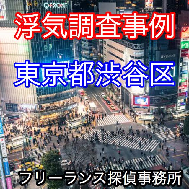 浮気調査事例 東京都渋谷区